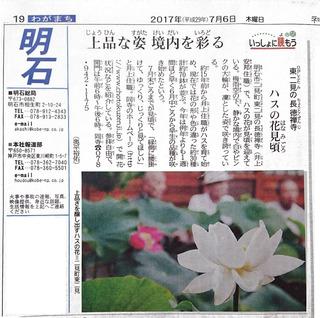 神戸新聞20170706.jpg