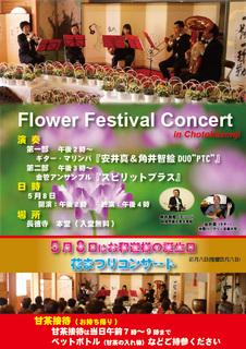 花まつり2014-0322−完成.jpg