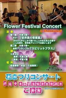 花まつり2016-はがき用02.jpg
